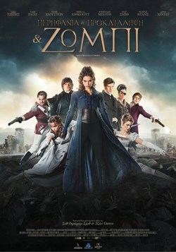pride and prejudice and zombies 2016 greek poster αφίσα