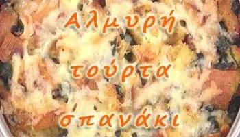 Αλμυρή τούρτα σπανάκι