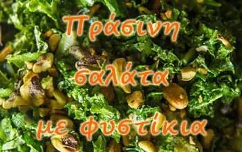 Πράσινη σαλάτα με φυστίκια