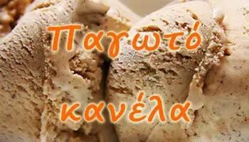 Παγωτό κανέλα