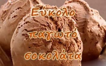 Εύκολο παγωτό σοκολάτα
