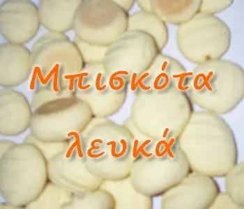 Μπισκότα λευκά
