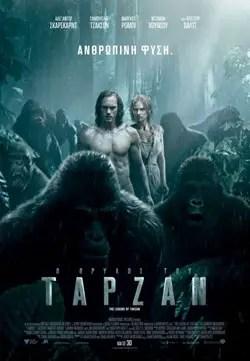 ο Θρύλος του Ταρζάν 2016 greek poster αφίσα