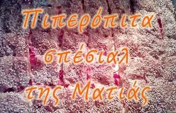 Πιπερόπιτα σπέσιαλ της Ματιάς
