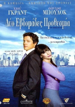 two weeks notice 2002 greek poster αφίσα
