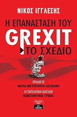Η επανάσταση του Grexit - Το σχέδιο