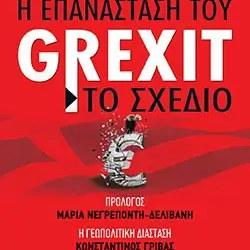 Η επανάσταση του Grexit – Το σχέδιο