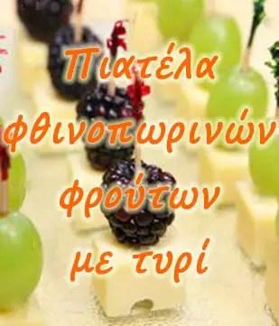 Πιατέλα φθινοπωρινών φρούτων με τυρί