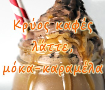 Κρύος καφές λάττε μόκα καραμέλα