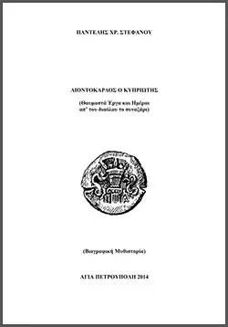 Λιοντόκαρδος ο Κυπριώτης