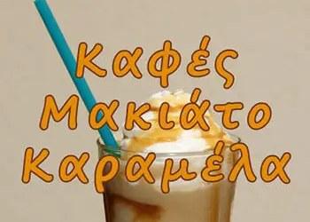 Καφές Μακιάτο Καραμέλα