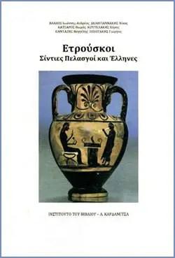 Ετρούσκοι Σίντιες Πελασγοί και Έλληνες