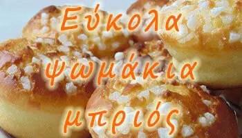 Εύκολα ψωμάκια μπριός