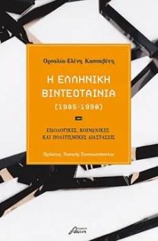 Η ελληνική βιντεοταινία (1985-1990)