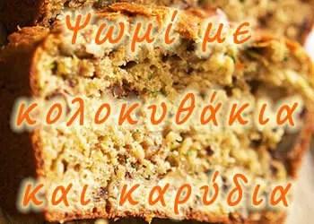 Ψωμί με κολοκυθάκια και καρύδια