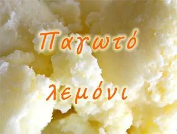 Παγωτό λεμόνι