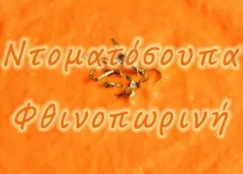 Ντοματόσουπα του Φθινοπώρου