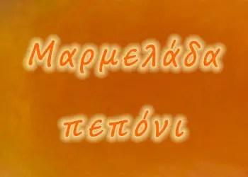 Μαρμελάδα πεπόνι