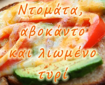 Ντομάτα, αβοκάντο και λιωμένο τυρί