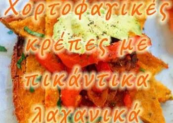 Χορτοφαγικές κρέπες με πικάντικα λαχανικά