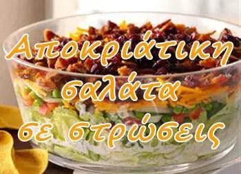 Αποκριάτικη σαλάτα σε στρώσεις