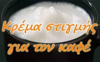 Κρέμα για τον καφέ