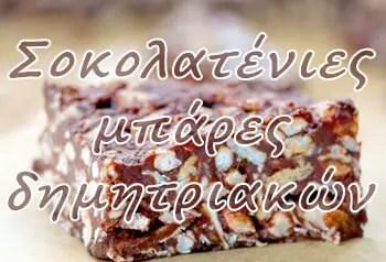 Σοκολατένιες μπάρες δημητριακών