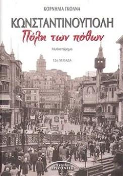Κωνσταντινούπολη. Πόλη των πόθων