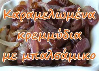 Καραμελωμένα κρεμμύδια με μπαλσάμικο