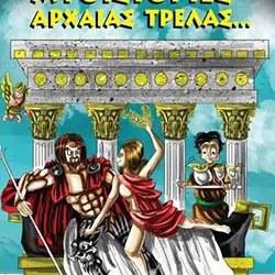 Μυθιστορίες αρχαίας τρέλας…
