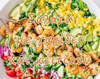 Σαλάτα με γαρίδες και κέιτζουν