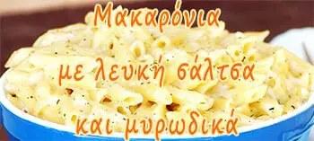 Μακαρόνια με λευκή σάλτσα και μυρωδικά