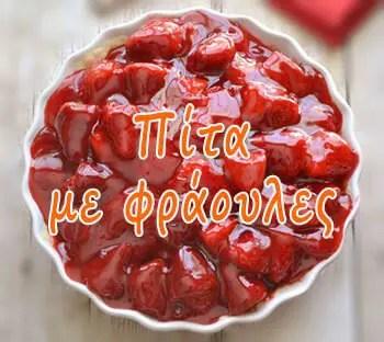Πίτα με φράουλες