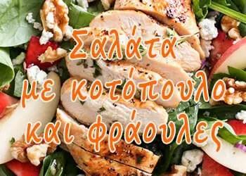 Σαλάτα με κοτόπουλο και φράουλες