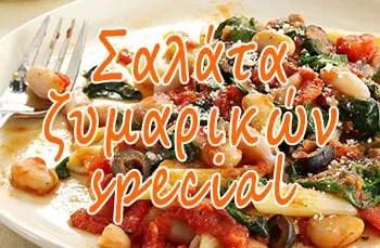 Σαλάτα ζυμαρικών special