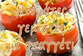 Ντομάτες γεμιστές με σπαγγέτι