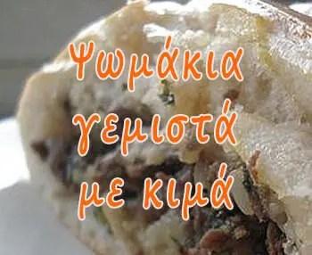 Ψωμάκια γεμιστά με κιμά