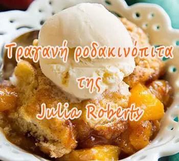 Τραγανή ροδακινόπιτα της Julia Roberts