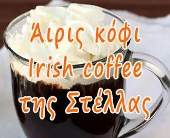 Άιρις κόφι (Irish coffee)