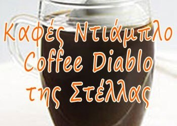 Καφές Ντιάμπλο (Coffee Diablo)