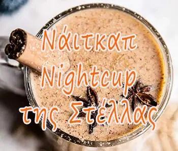 Νάιτκαπ (Nightcup), της Στέλλας