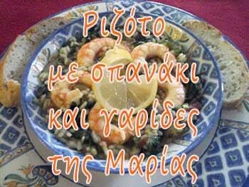 Ριζότο με σπανάκι και γαρίδες, της Μαρίας