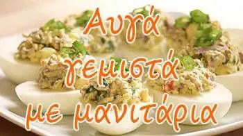 Αυγά γεμιστά με μανιτάρια