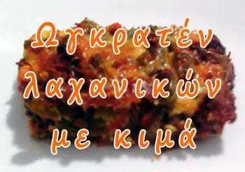 Ωγκρατέν λαχανικών με κιμά