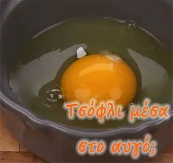 Αν πέσει τσόφλι μέσα στα αυγά