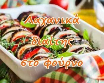 Λαχανικά διαίτης στο φούρνο