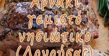Αρνάκι γεμιστό νησιώτικο (Δονούσας)