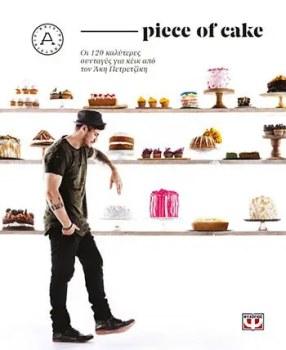«Piece of cake», Άκης Πετρετζίκης