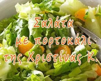 Σαλάτα με πορτοκάλι, της Χριστίνας Κ.