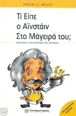 «Τι είπε ο Αϊνστάιν στον μάγειρά του», Ρόμπερτ Λ. Γουόλκε